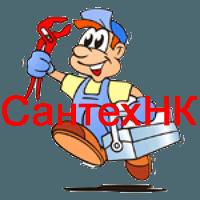 Мастер-сантехник в Новокузнецке