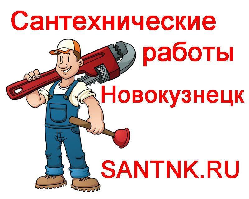 Сантехнические работы Новокузнецк