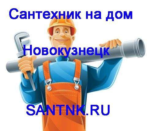 Сантехник Новокузнецк